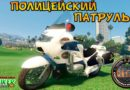 GTA 5 Полицейский патруль : BMW Police Bike – GTA 5 Моды