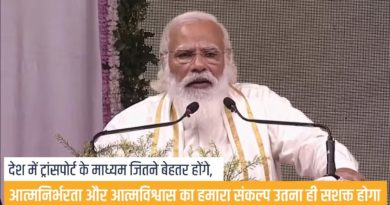Better means of transportation in our country will strengthen our resolve for self-reliance: PM
