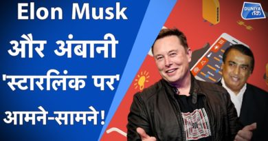 Musk और Ambani India में कैसे आए आमने-सामने?| ByVartika|ElonMuskVsMukesh Ambani| Hyperloop| Starlink