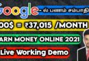 🌍Google Make Money Online At Home 2021💥Best Work From Home Jobs 2021 Tamil💸Online Jobs At Home Tamil